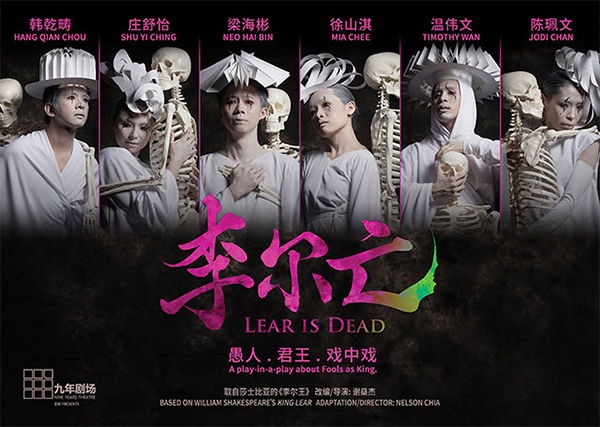 Poster for Lear is Dead, featuring portraits of six actors in white with skeletons looming over them.