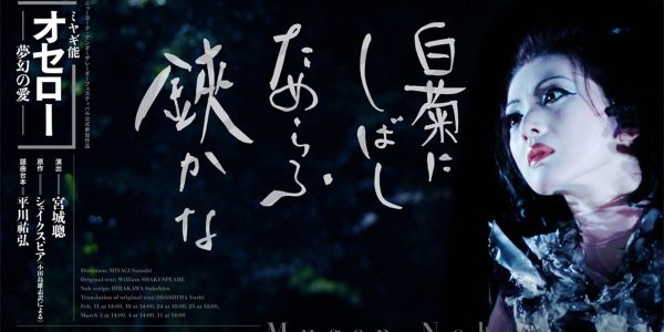 Poster for Mugen-Noh Othello
