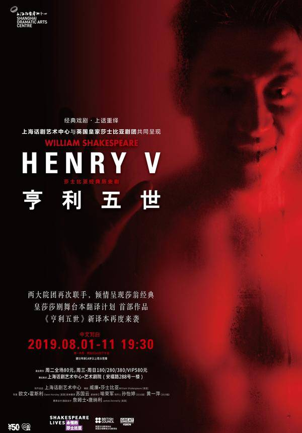 Poster for Henry V, featuring a bare-chested man through a red filter.