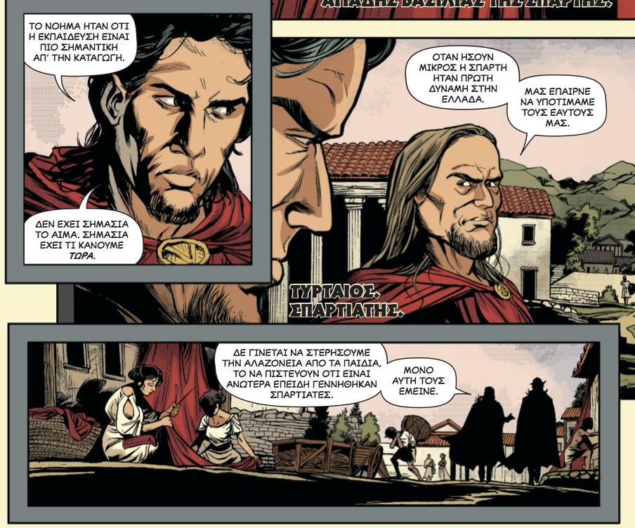Ο Κλεομένης και ο Τύρταιος συζητάν την αλλαγή της ιστορίας