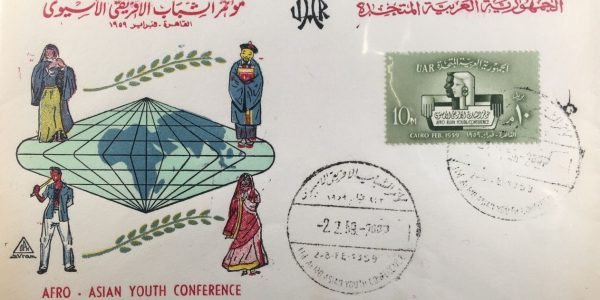 Card and stamp celebrating the 1959 Cairo Afro-Asian Youth Conference