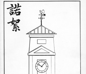 Cover of Nottorama magazine (Nottingham University Chinese Students' Society) showing a line drawing of the clock tower