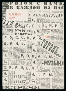 Russian Day programme for prospective students, designed to look a Cyrillic crossword