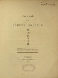 Printed title page with both English and Chinese script