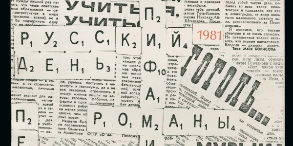 Russian Day programme for prospective students, 1981