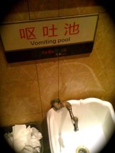 Vomit Pool - China